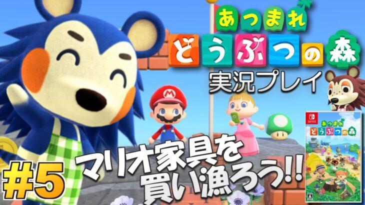 【あつ森】マリオ家具を買おう!あつまれ どうぶつの森 実況プレイ!#5【Switch】