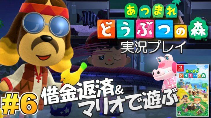 【あつ森】マリオ家具で遊ぼう!あつまれ どうぶつの森 実況プレイ!#6【Switch】