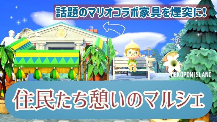 【あつ森】話題のマリオ家具で煙突も!住民たち憩いのマルシェづくり【あつまれどうぶつの森/Animal Crossing/島クリエイト/島紹介】