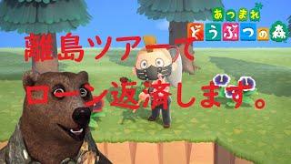 【#あつまれどうぶつの森】離島ツアーdeローン返済【Nintendo Switch】