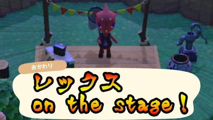 【あつ森】生配信抜き出し!レックスon the stage!【あつまれどうぶつの森】