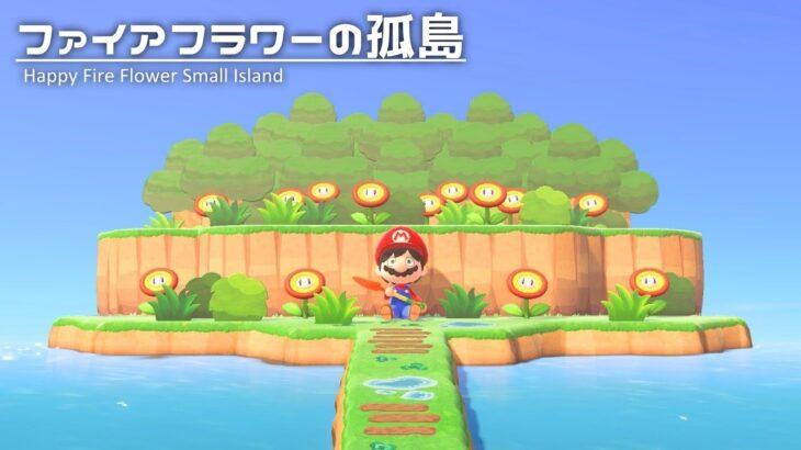 【あつ森】ファイアフラワーの孤島 島クリエイト【あつまれどうぶつの森】マリオコラボ家具のファイアフラワーが群生する小さな島を作る