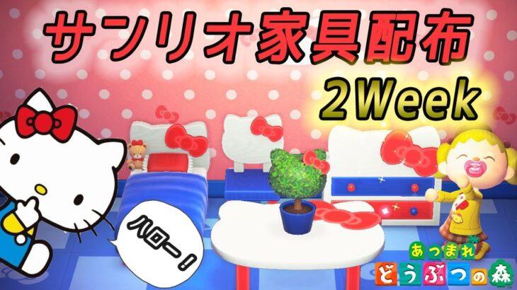 【あつ森】あつまれ!キティー好き♥キティーの家具プレゼント!!