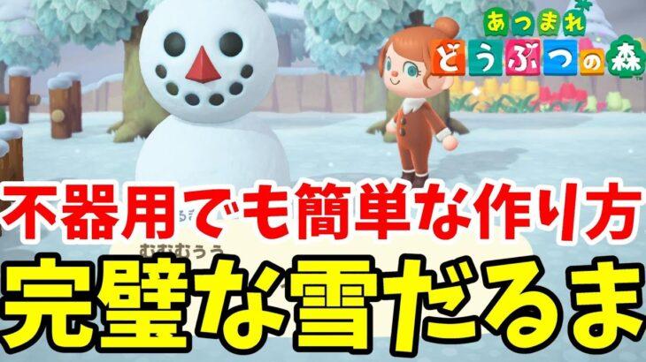 【あつ森】完璧な雪だるまの作り方!一番簡単なのはどれ?不器用でもできる!【あつまれどうぶつの森】