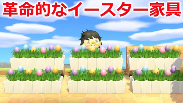 【あつ森】新しく追加されたイースター家具の意外な使い道!?【あつまれどうぶつの森】