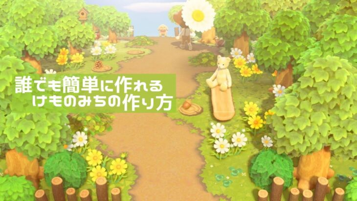 【あつ森】誰でも簡単に作れるけものみちの作り方 島クリエイト 【あつまれどうぶつの森】誰でも簡単に作れるけものみちの作り方を紹介します