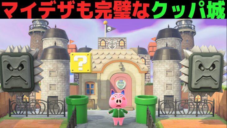 暇だから豚の家をクッパ城に改築した。 (作り方&マイデザ配布)【あつまれどうぶつの森 マリオコラボ家具】