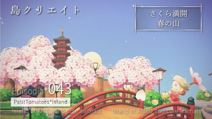 【あつ森】春爛漫♪桜満開春の山!【あつまれどうぶつの森】
