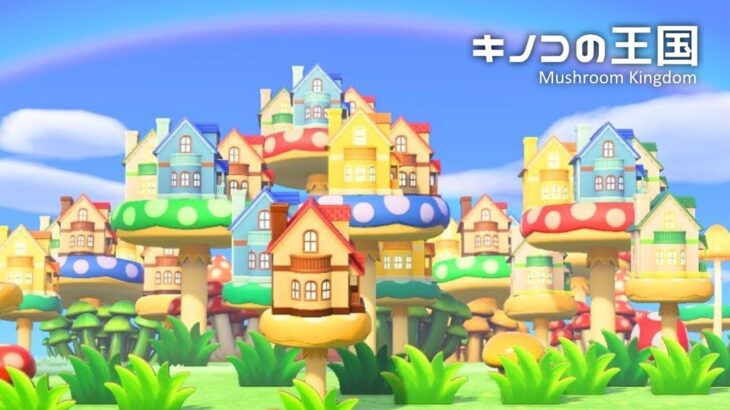 【あつ森】キノコの王国 島クリエイト【あつまれどうぶつの森】マリオ家具とドールハウスを使ってカラフルなキノコの王国を作る