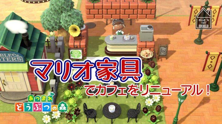 【あつ森】マリオ家具でカフェをリニューアル!