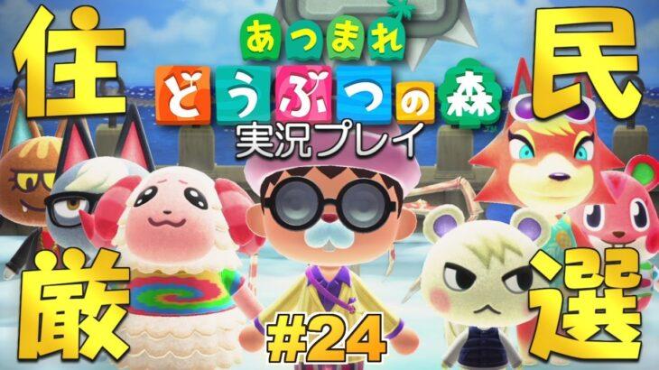 【あつ森】第4回離島ガチャ大会!あつまれ どうぶつの森 実況プレイ!#24【Switch】