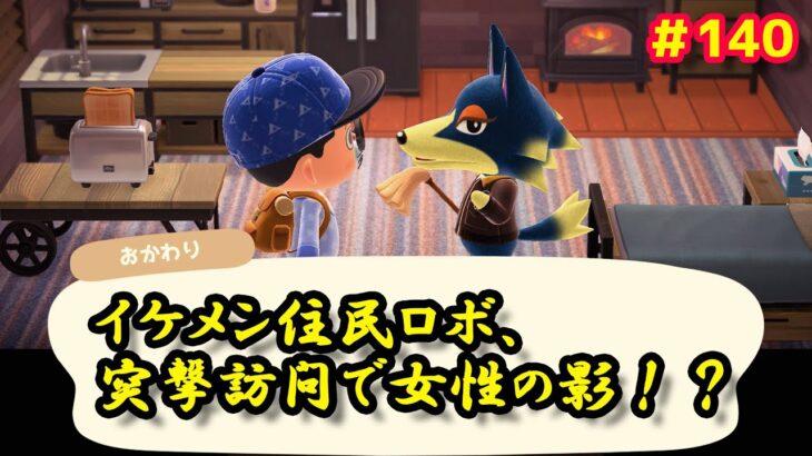 【あつ森】イケメン住民ロボ、突撃訪問で女性の影!?◆140【あつまれどうぶつの森】