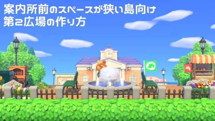 【あつ森】飛行場から案内所が近い人向け 第2広場の作り方 島クリエイト 【あつまれどうぶつの森】案内所前のスペースが狭い島向け 広場を拡張して第2広場を作る