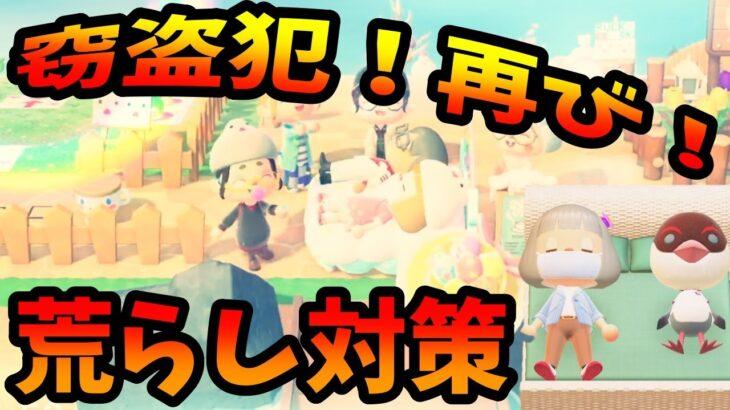 【あつ森】2回目の荒らしを許すな!家具防衛線!!