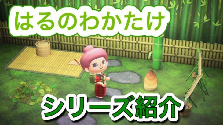 あつ森ゲーム実況☆235 はるのわかたけレシピ全種類紹介!
