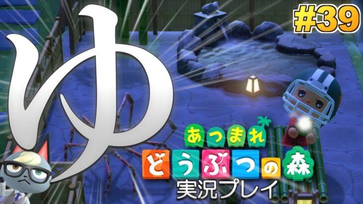 【あつ森】ドキッ!女湯をつくろう!ムフフッ… あつまれ どうぶつの森 実況プレイ!#39【Switch】