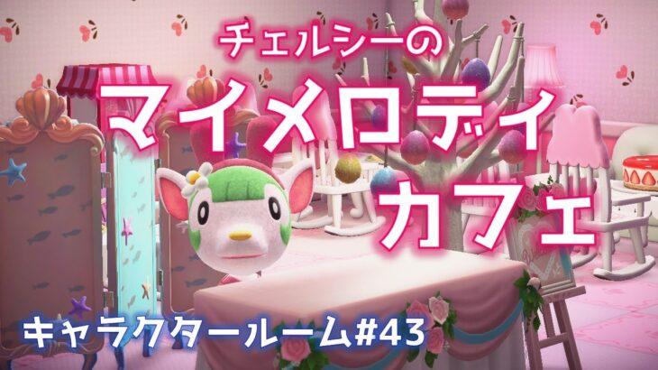 【あつ森】チェルシーのマイメロディカフェ【キャラクタールーム#43】