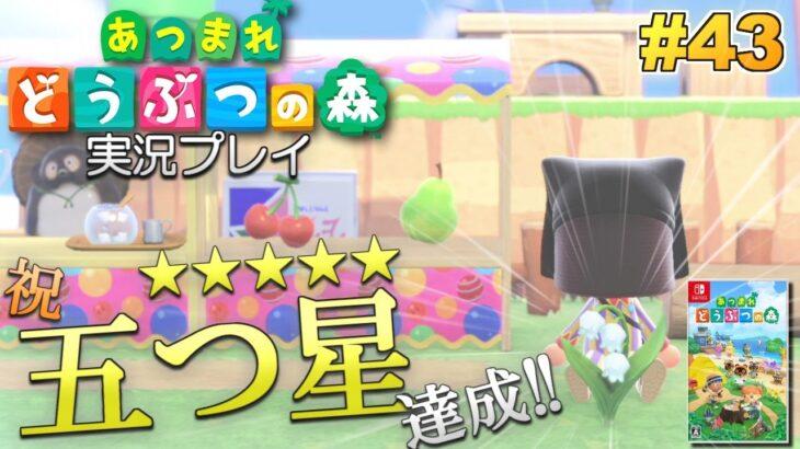 【あつ森】祝☆五つ星達成!あつまれ どうぶつの森 実況プレイ!#43【Switch】