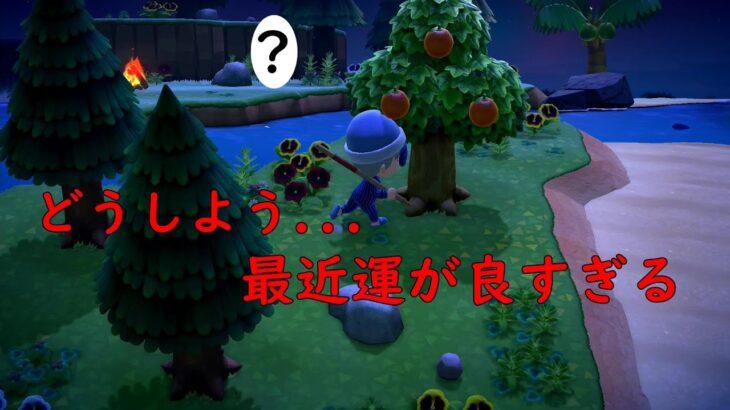 【あつ森】レアな島に来てしまって離島ガチャ50連ではない【あつまれどうぶつの森】#10-2