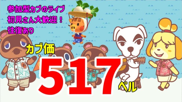 【あつまれどうぶつの森】517ベルの島解放中! カブの参加型ライブ! 初見さん大歓迎です!
