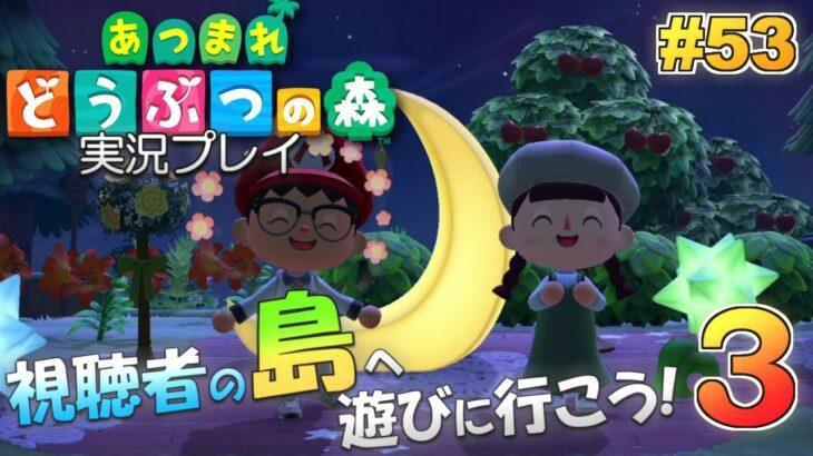 【あつ森】リスナーの島へ遊びに行こう!あつまれ どうぶつの森 実況プレイ!#53【Switch】