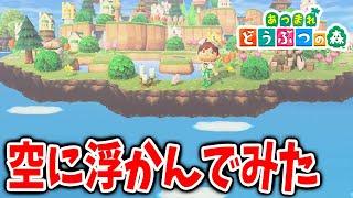 【あつ森】空に浮かんでみた結果・・・・・・・・【あつまれどうぶつの森/Animal Crossing】