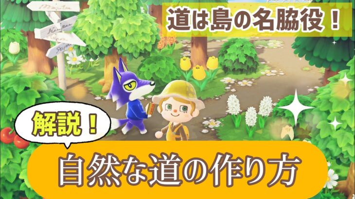 【あつ森】道は島の名脇役!自然な道の作り方【あつまれどうぶつの森/Animal Crossing/島クリエイトのコツ】