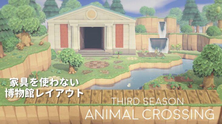 【あつ森】家具を使わない博物館レイアウトと自然な島づくり / ふんわり春の島クリエイト / Animal Crossing New Horizons_073