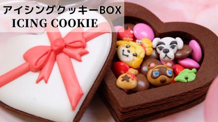 《アイシングクッキーBOX》初心者さんも簡単♡あつまれどうぶつの森┃Animal Crossing 《Icing Cookie Box》&ココアクッキーレシピ