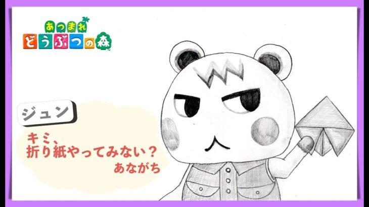 【あつ森】GWにいかかですか?ジュンの折り方・作り方・あつまれどうぶつの森・Animal Crossing/Marshal