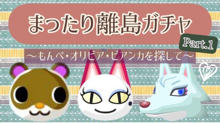 【あつ森】まったり離島ガチャ*Part1(もんぺ・オリビア・ビアンカを探す旅)【あつまれどうぶつの森/Animal  Crossing/離島厳選】
