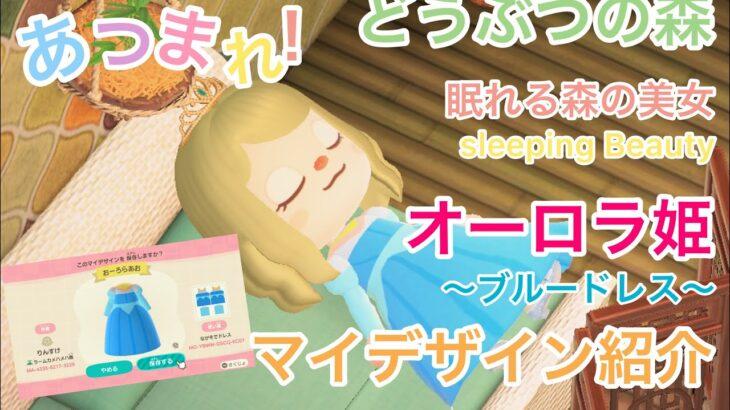 【あつまれ!どうぶつの森】眠れる森の美女 オーロラ姫 ブルードレス