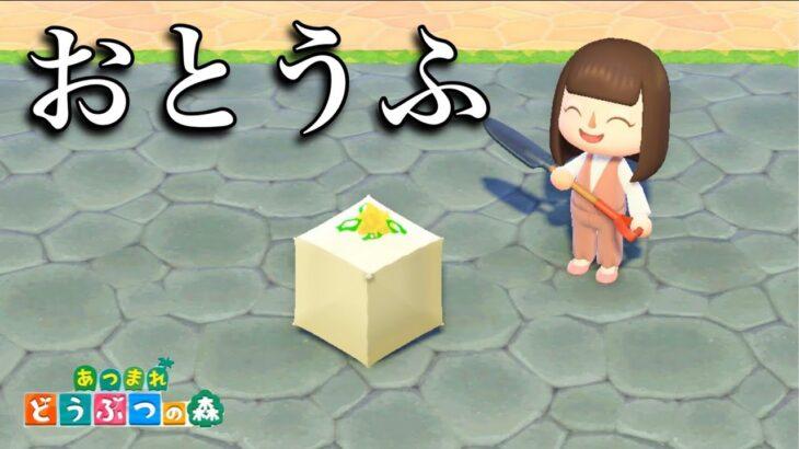 【あつ森】お豆腐こしらえた【あつまれどうぶつの森】