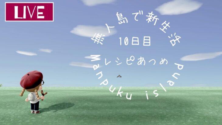 【あつ森生配信】レシピ集め【無人島生活10日目】