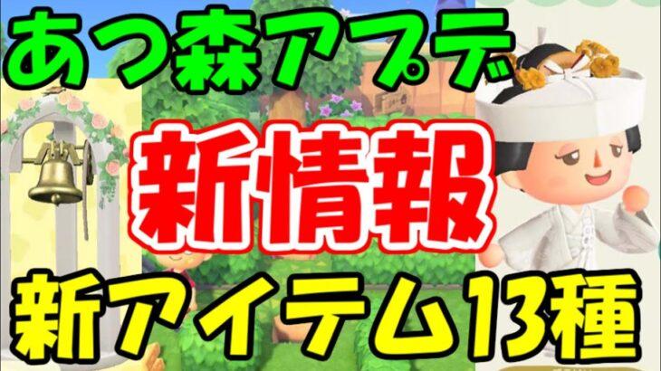 【あつ森】 初夏のアプデ情報要点まとめ!ウエディング家具などがきゃわいすぎる!! 【あつまれどうぶつの森 無料アップデート情報】