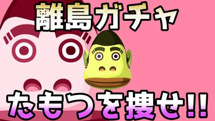 離島ガチャ☆たもつを捜せ!!【ライブ/生配信/あつ森】