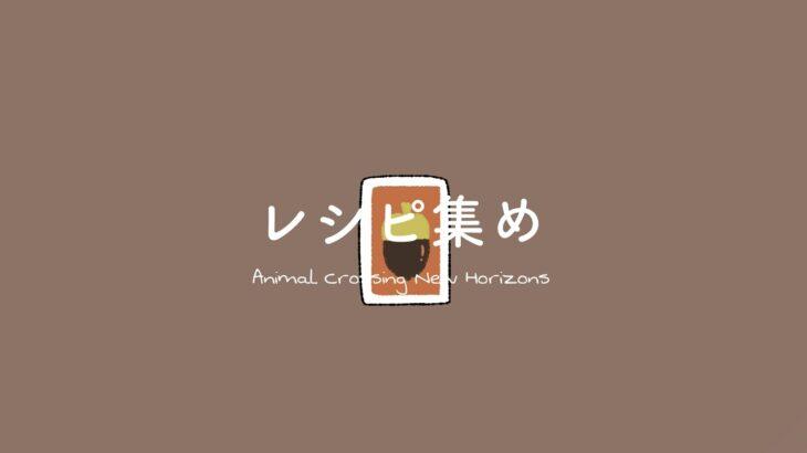 【あつ森ライブ】アプデはまだかい?ゆるーと桜レシピ集め。【のんびり雑談】