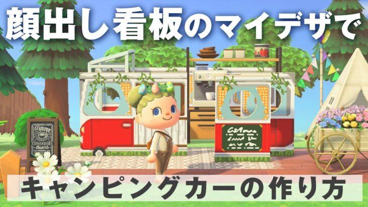 【あつ森】顔出し看板でキャンピングカーの作り方!マイデザイン配布/ドット図公開【あつまれどうぶつの森】