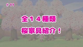 全14種類桜家具紹介!!【あつ森】