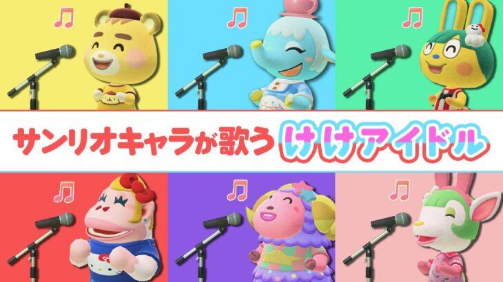 【あつ森】新キャラ全員集合!サンリオのみんなが歌う『けけアイドル』【あつまれどうぶつの森】