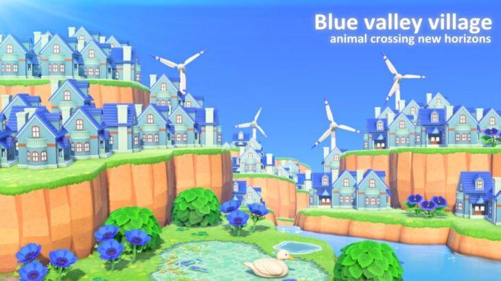 【あつ森】青い谷の村 島クリエイト 【あつまれどうぶつの森】ドールハウスと風力発電機を使って青い谷の村を作る