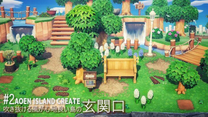 [あつ森]#2 自然な島の玄関口の作り方/吹き抜ける風が心地良い飛行場前[あつまれどうぶつの森]