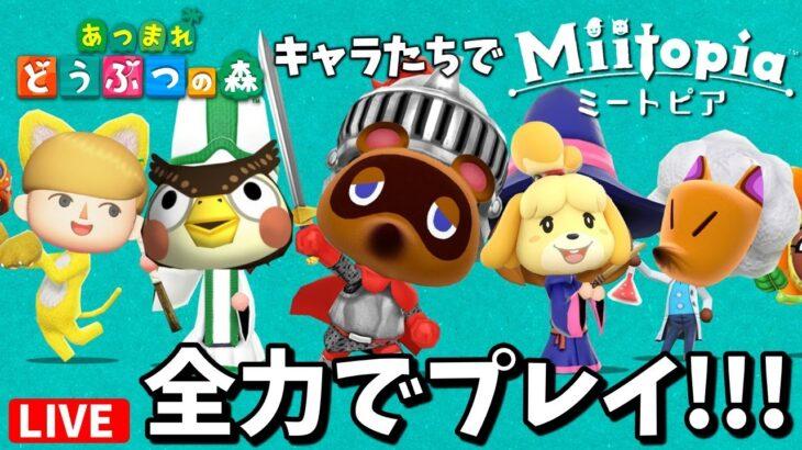 #2 あつ森のキャラたちで『ミートピア』やる!【Miitopia】