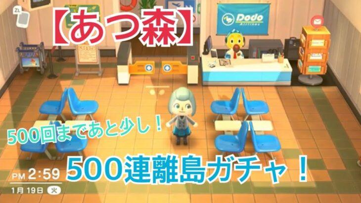 【あつ森】500連離島ガチャPart4