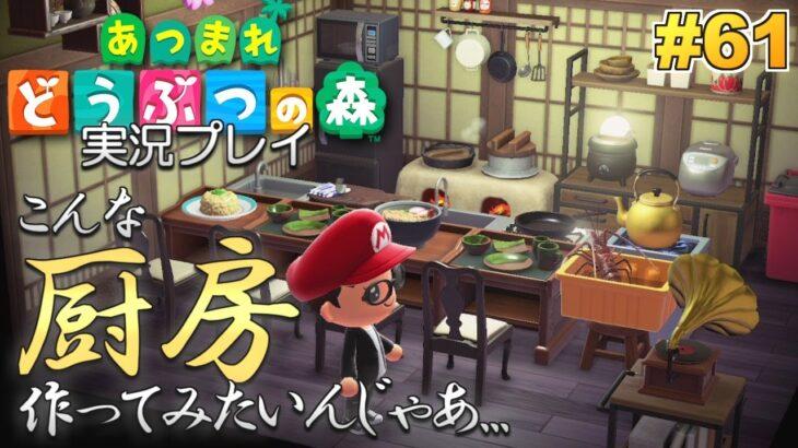 【あつ森】カッコいい厨房を作ってみたい!あつまれ どうぶつの森 実況プレイ!#61【Switch】