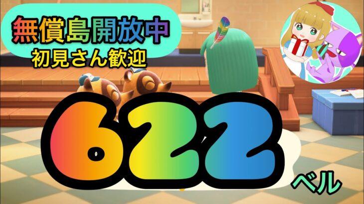 【あつまれどうぶつの森】カブ価627ベル等で開放!