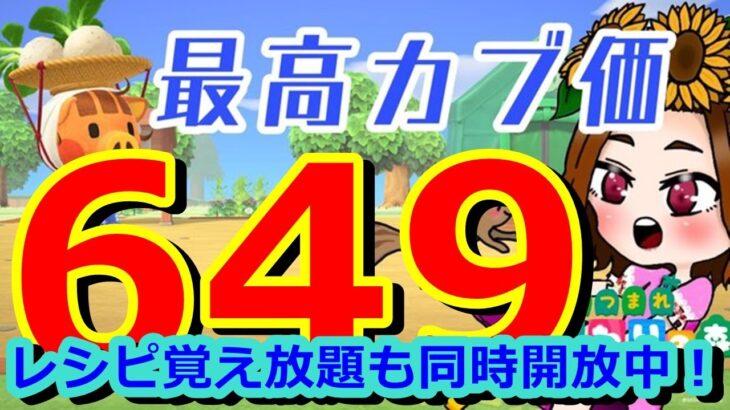 【あつもり】初見さん歓迎★最高カブ値649ベル!レシピ覚え放題開放中♪
