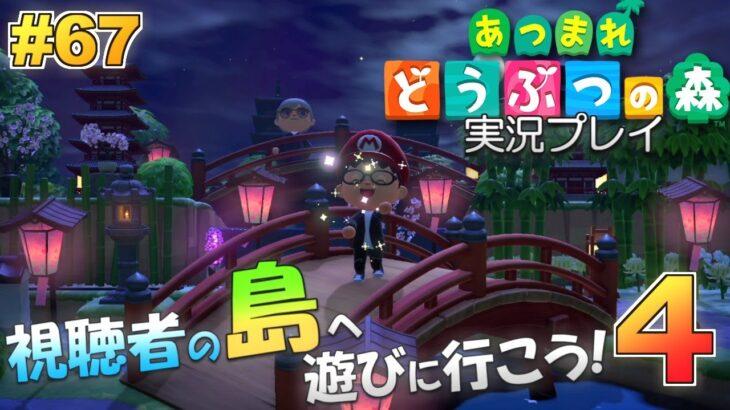 【あつ森】リスナーの島へ遊びに行こう!あつまれ どうぶつの森 実況プレイ!#67【Switch】