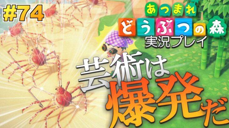 【あつ森】タカアシガニは芸術だ!あつまれ どうぶつの森 実況プレイ!#74【Switch】