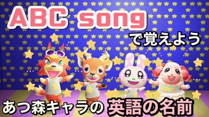 【あつ森】ABC songで覚えよう!あつ森キャラの英語の名前【Animal Crossing New Horizons】